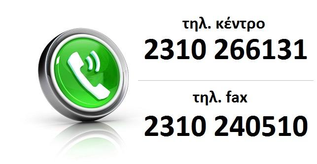 Τηλέφωνο Αντζούρης